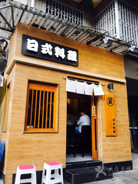 Hao Japanese Restaurant near Kuan Zhai Alley 宽窄巷子 in Chengdu 成都 Best Food and Restaurants in China Spoonhunt Travel Food Guide