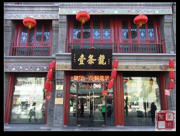 One Dragon Restaurant 壹条龙饭庄 in Beijing, China is over 100 years old now.