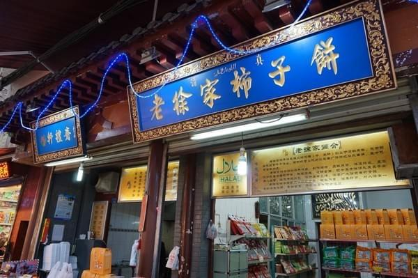 Lao Xu Jia Persimmon Cake 老徐家柿子饼 is one of Xi'An's oldest restaurants at over 100 years old.