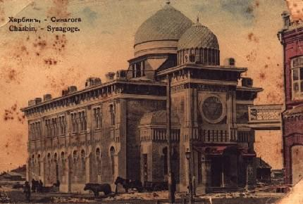 Picture source: The Jewish Community of China; A synagogue in Harbin