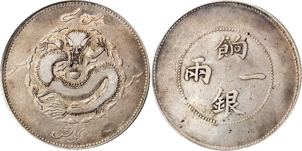 Picture source: CoinsHome; 1 Tael, 1905