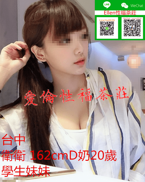 台中找服務/line:tw6636