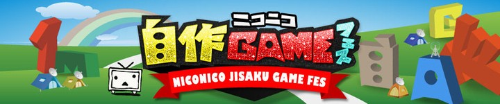 第1回ニコニコ自作ゲームフェス