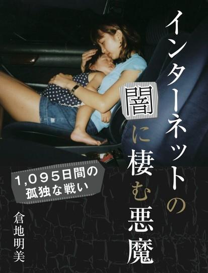 インターネットの闇に棲む悪魔 ~1,095日間の孤独な戦い~ ¥350