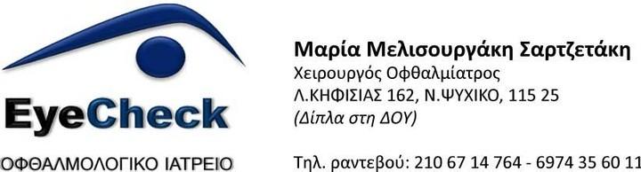 Μαρία Μελισουργάκη, Οφθαλμολογικό Ιατρείο EyeCheck
