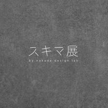 """""""スキマ展"""" exhibition by nakada design lab - Galler"""