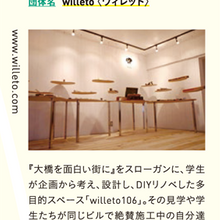 Willet〈ウィレット〉