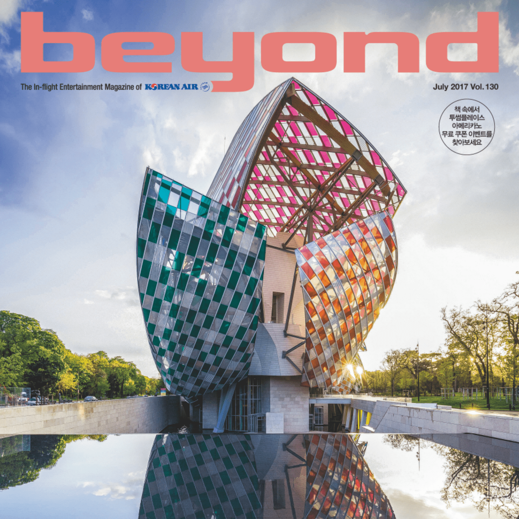 Beyond Vol. 130 - July 2017 - 116 pages