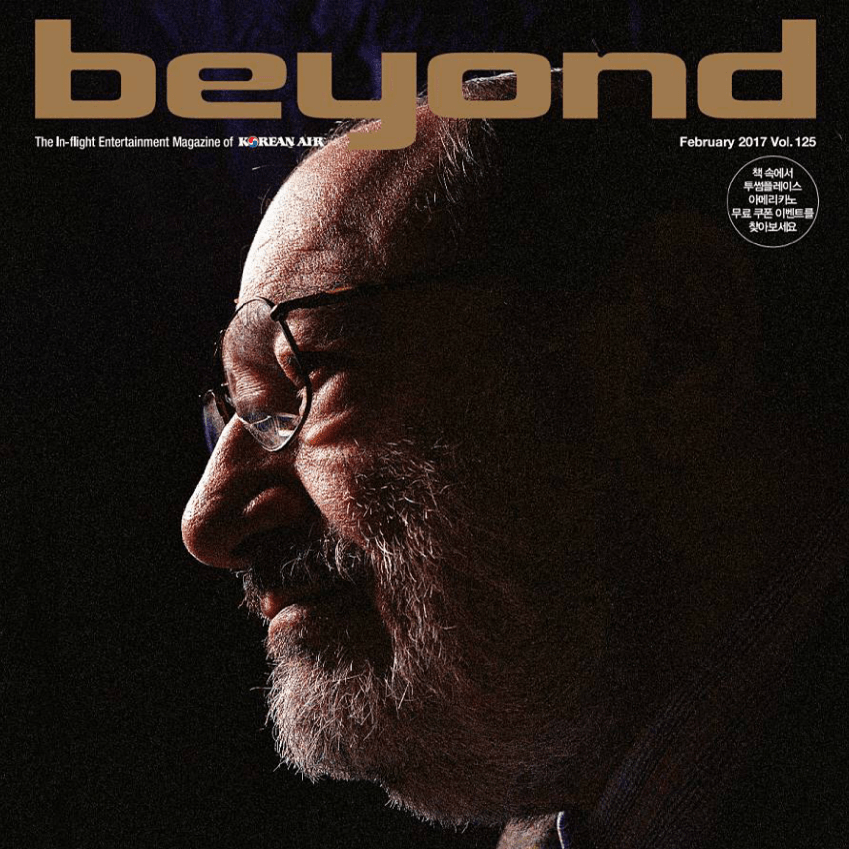 Beyond Vol. 125 - February 2017 - 112 pages