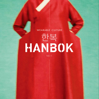 Hanbok Special Edition No. 1 (2017) - 41 pages