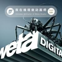 281期:我在维塔做动画师 - Chinese Animator in Weta Studio
