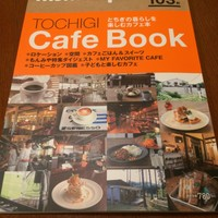 monmiya 特別編集「TOCHIGI Cafe Book」