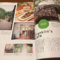 monnmiya 特別編集「TOCHIGI Cafe Book」