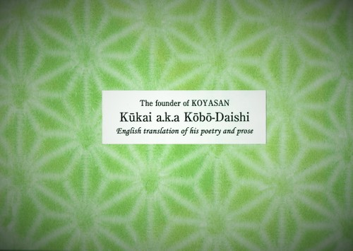 Words from Kūkai a.k.a Kōbō-Daishi