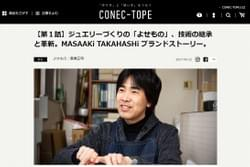CONEC-TOPE(コネクトープ)2017年5月