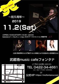 11/2(土) Fontana 5th Anniversary Owner's Day Live  武蔵境・Music Cafe フォンタナ