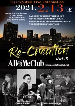 らいらかおる (Vo) Re-Creation Live Vol.3 @六本木・All Of Me Club