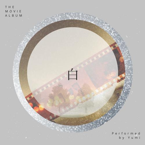 【11/3リリース新曲】「白」(動画ダウンロード)