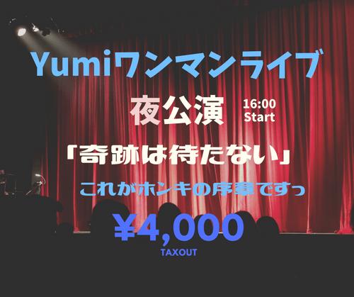 【ワンマンライブチケット】夜公演「奇跡は待たない」〜これがホンキの序章ですっ〜