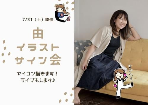 【7月開催】由(Yuu)イラストサイン会+プチライブ