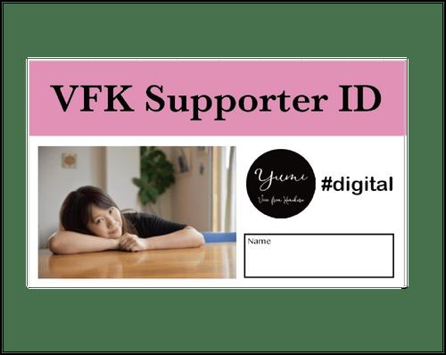 VFKサポーターズデジタルID