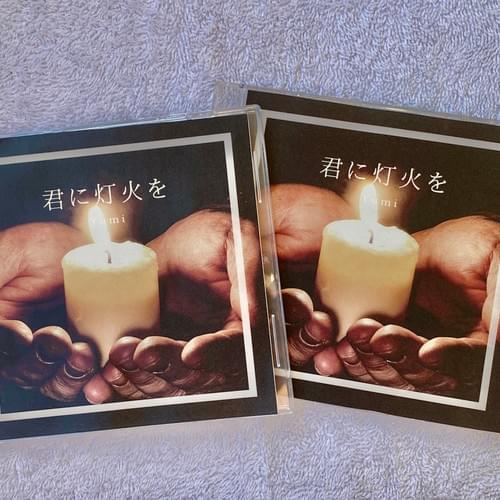 【先着で直筆メッセージ付き】「君に灯火を」CD