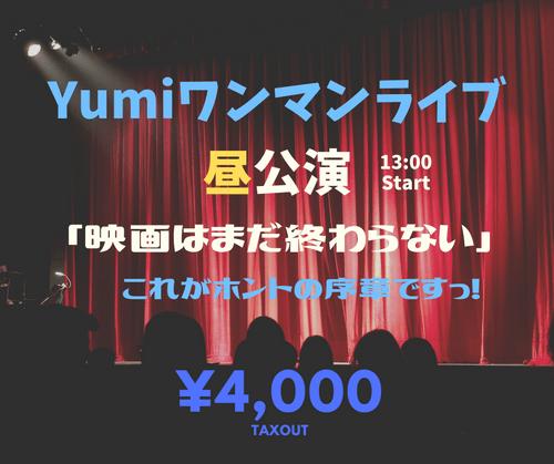 【ワンマンライブチケット】昼公演 「映画はまだ終わらない」〜これがホントの序章ですっ〜