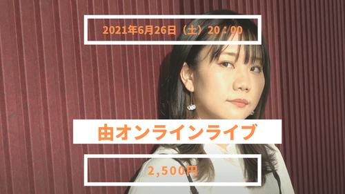 由(Yuu)オンラインライブ