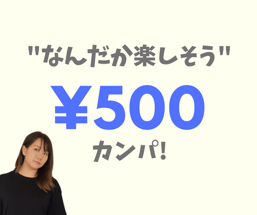 【投げ銭コーナー】500yenカンパ