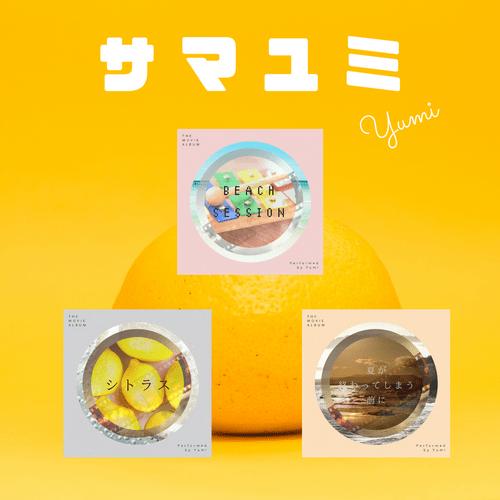【先着で直筆メッセージ付き】「サマユミ」CD