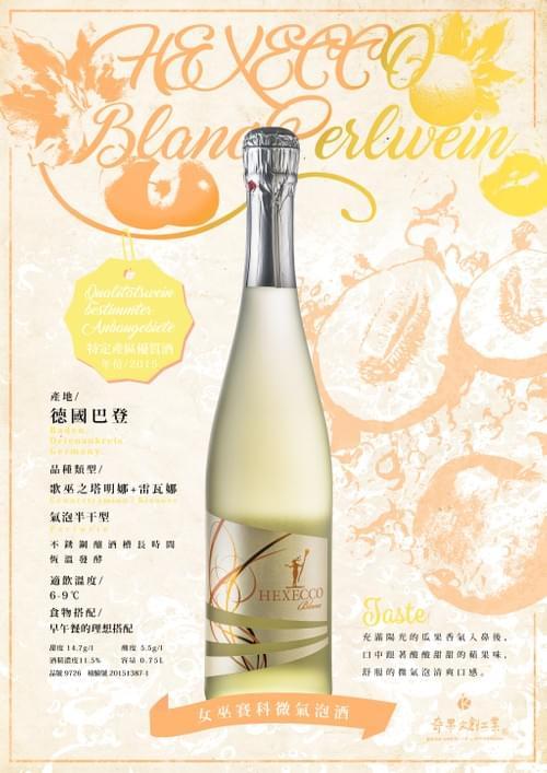 女巫荷賽科微氣泡酒  HEXECCO Blanc Perlwein