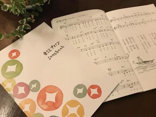 童謡 SONG BOOK