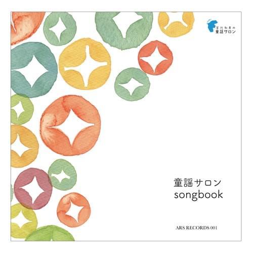 童謡サロンソングブック(2枚組CD)