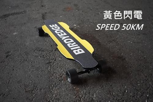 BIRDYEDGE 黃色閃電 急速滑板
