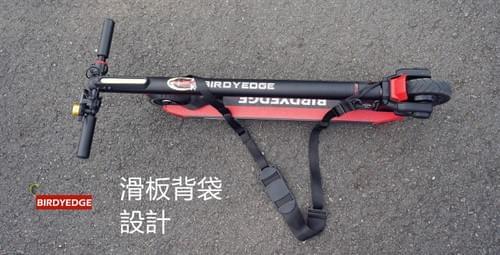 電動滑板拖車袋
