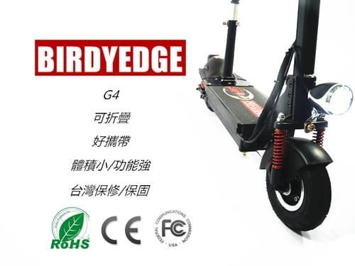BIRDYEDGE G4 電動滑板車 8吋