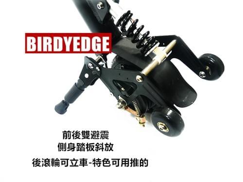 BIRDYEDGE 黑騎士 電動腳踏車 一秒摺疊設計 隨身攜帶