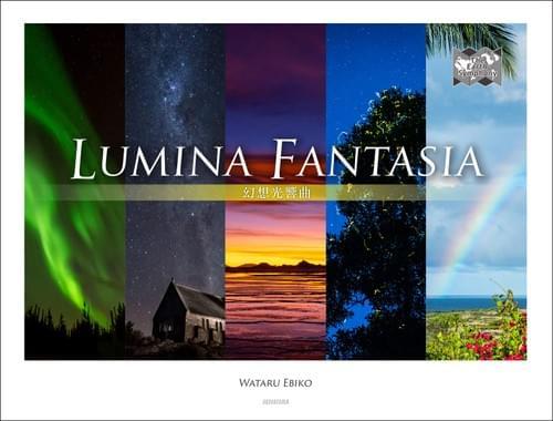 LUMINA FANTASIA 幻想光響曲 (The Earth Symphony) 単行本(ソフトカバー)