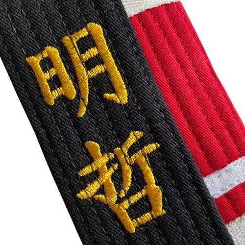 Premium Jiu Jitsu Belt