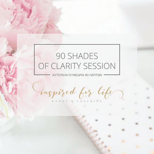 90 Shades of Clarity Coaching Session