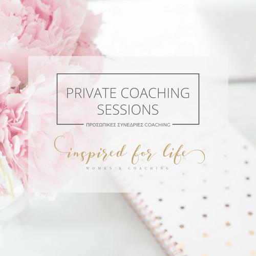 Ατομικές Coaching Συνεδρίες - Καλλιθέα