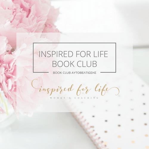 Τρίμηνη Συμμετοχή στο Inspired for Life Book Club