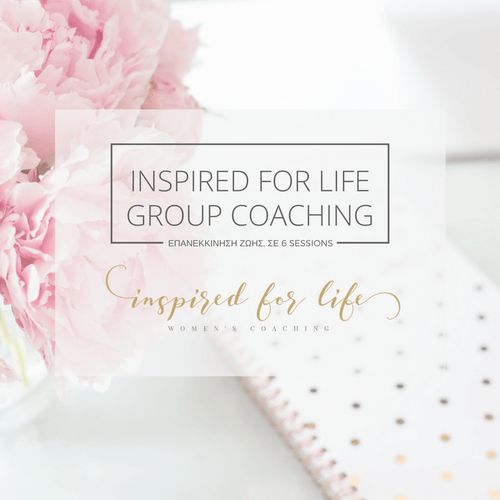 Προκράτηση Θέσης - Inspired for Life Group Coaching Online