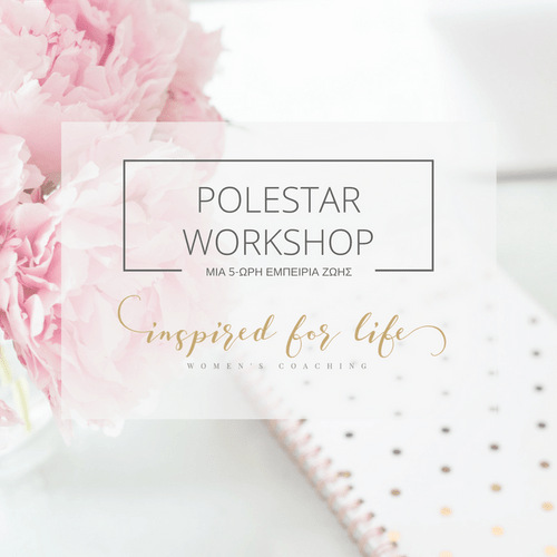 Polestar Workshop - Online