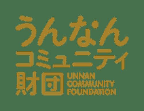 うんなんコミュニティ財団応援基金へのご寄付
