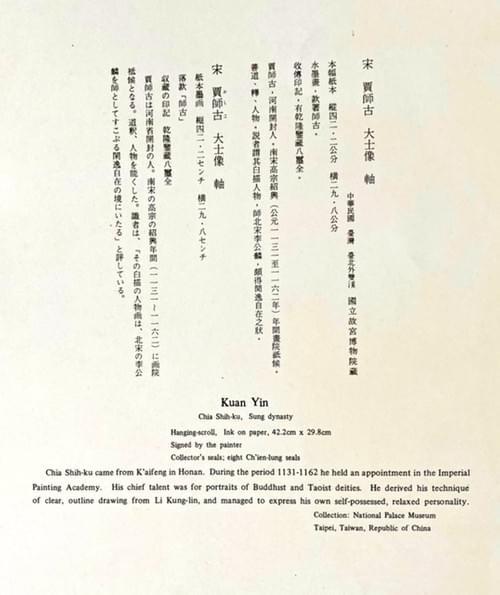 """Kuan Yin"" Print From Taiwan's National Palace Museum"