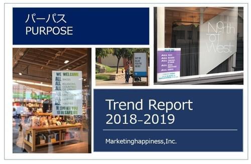 トレンドレポート2018−2019