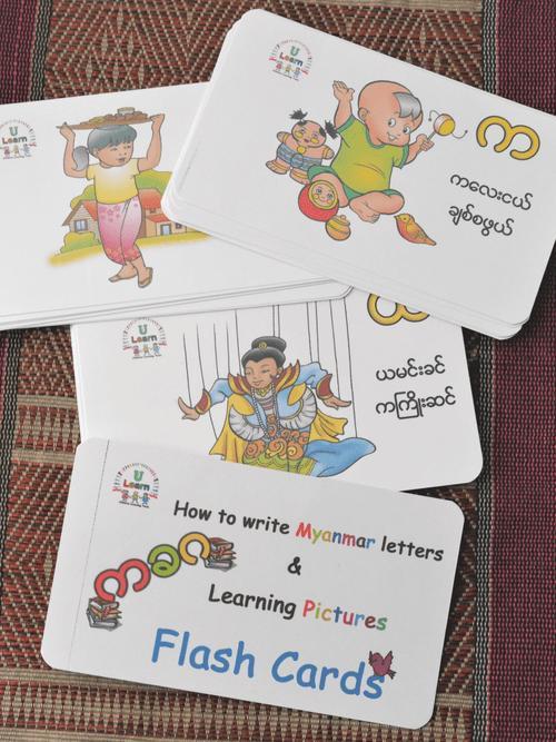 ミャンマー語アルファベット練習カード hwm001