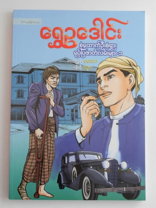 【マンガ】ミャンマー版シャーロック・ホームズ