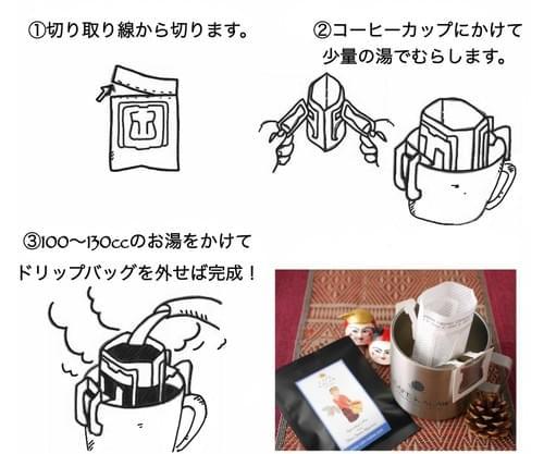ミャンマーコーヒー【ドリップバッグ】4点セット
